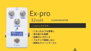 Ex-pro/32volt CLEAN BOOSTERの特徴!使った感想と口コミ