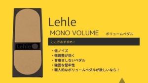 Lehle(リール)ボリュームペダル MONO VOLUMEの特徴と感想!価格以上の価値がある