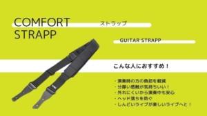 コンフォートストラップ(COMFORT STRAPP)/軽くなるギターストラップで肩の負担を軽減