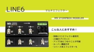 LINE6/M9 Stompbox Modelerの使い方やレビュー!アダプターの代用はできる?