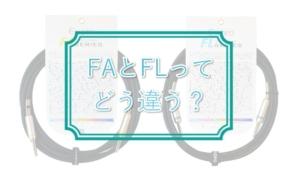 Ex-proギターシールドFLとFAの評価!FLとFAの違いは何?