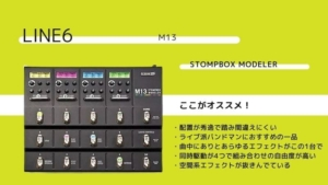 LINE6/M13 Stompbox Modelerのレビューと使い方!他との違いは?