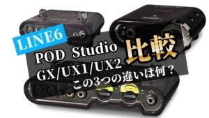 Line6 POD Studioの使い方と違い!GX/UX1/UX2を比較