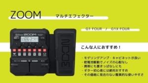 【ZOOM】G1 FOUR/G1X FOURをレビュー!使い方や音作りのコツは?