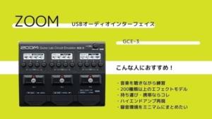 ZOOM/GCE-3のレビューと感想!使い方はどんな風?