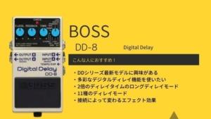 BOSS/DD-8 Digital Delayの音質や使い方をレビュー!DD-7との違いは?