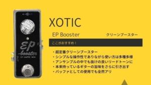 XOTIC(エキゾティック)EP Boosterをレビュー!使い方はこう