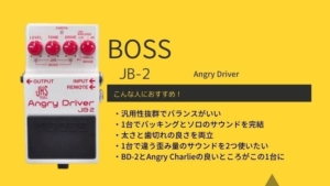 BOSS/JB-2 Angry Driverをレビュー!使い方次第で汎用性抜群