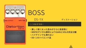 BOSS/DS-1Xディストーションをレビュー!使い方や音作りのコツは?