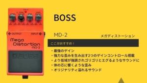 BOSS/MD-2メガディストーションをレビュー!使い方や音質の特徴は?