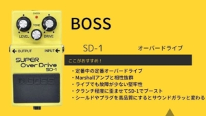 BOSS(ボス)/SD-1オーバードライブのレビューと使い方!違いは?