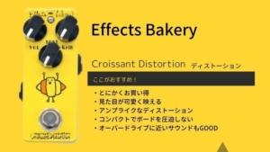 Croissant Distortion(EB-CD)のレビューと使い方!使った見た感想は?