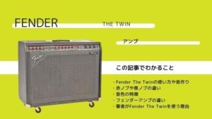 Fender The Twinの使い方や特徴をレビュー!赤ノブや黒ノブって何?