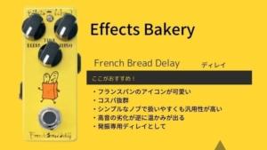 Effects Bakery/French Bread Delayのレビュー!エフェクツベーカリーの特徴は?