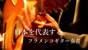 日本人フラメンコギター(スペインギター)奏者ランキング!名手と呼ばれるギタリスト一覧