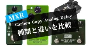 MXRカーボンコピーアナログディレイの違いを比較!M169/M292/M299/M269SE Carbon Copyの何が違うのか