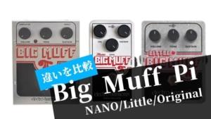 Big Muff Piの3種類(NANO/Little/Original)の違いと比較レビュー