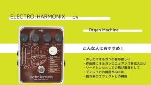 エレハモ/C9 Organ Machineのレビュー!使い方や音質は?