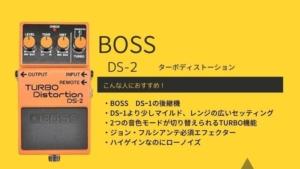 BOSS/DS-2ターボディストーションをレビュー!細かい使い方や音痩せ等について