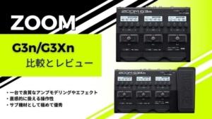 【ZOOM】G3n/G3Xn/をレビュー!違いの比較や特徴など