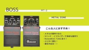 BOSS/MT-2 Metal Zoneのレビュー!音質と音作りのコツ