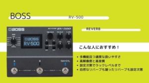 BOSS/RV-500 REVERBのレビュー!音質やその使い方を解説