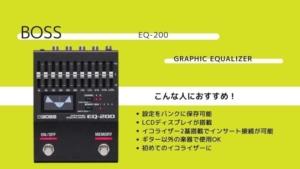 BOSS/EQ-200 GRAPHIC EQUALIZERのレビュー!使い方も解説