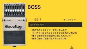 BOSS/GE-7のレビュー!特徴と使い方のコツ