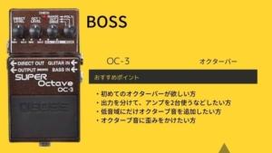 BOSS/OC-3をレビュー!特徴やOC-2との違いなど