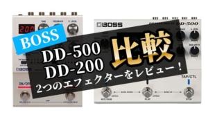 BOSS/DD-500とDD-200の違い比較とレビュー!DIGITAL DELAYの使い方
