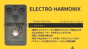 エレクトロハーモニックス/Green Russian Big Muffのレビューと特徴