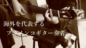 海外フラメンコギター奏者(スペインギター奏者)ランキングまとめ
