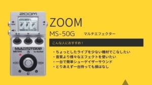 ZOOM/MS-50Gマルチストンプエフェクターの使い方とレビュー!MS-70CDRとの違いは?