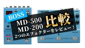 BOSS/MD-500とMD-200の違い比較とレビュー!Modulationの使い方