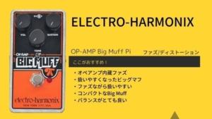 エレクトロハーモニックス/OP-AMP Big Muff Piのレビュー!使い方や音質は?
