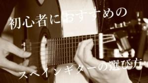 初心者におすすめ!フラメンコギター(スペインギター)の選び方を解説