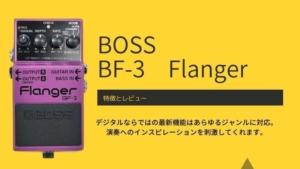 BOSS/BF-3 Flangerの特徴をレビュー!使い方やBF-2との違いなど