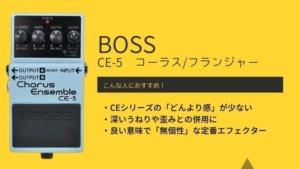 BOSS/CE-5のレビュー!CH-1と比較すると違いはどう?