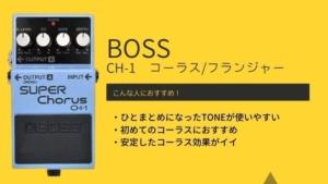 BOSS/CH-1のレビュー!ピンクラベルや青ラベル、黒ラベルの違いは?