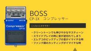 BOSS/CP-1Xコンプレッサーのレビューとセッティング!アコギとの相性もGOOD
