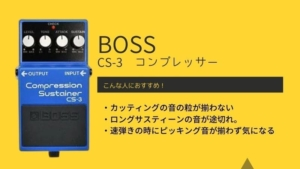 BOSS/CS-3のレビューと使い方!おすすめのセッティングや音作り等