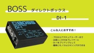 BOSS/DI-1 ダイレクトボックスのレビュー!使い方もしっかりと解説
