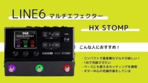 LINE6/HX STOMPマルチのレビュー!使い方や音作りのコツ