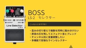 BOSS/LS-2のレビューと使い方!音痩せやブレンダーとしての効果