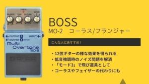 BOSS/MO-2マルチオーバートーンのレビュー!使い方や音作りのコツを解説