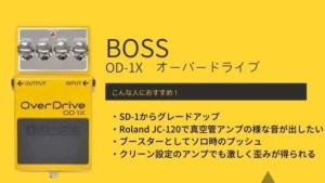 BOSS/OD-1Xのレビュー!音質の特徴や何がどう違うの?