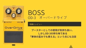 BOSS/OD-3のレビュー!ブースターとしての使用感や音痩せ問題も解説