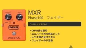 MXR/M107 Phase100のレビュー!CHARの音作りや特徴