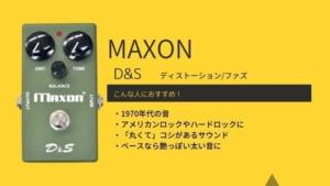 MAXON/D&Sのレビュー!OD-801やD&S IIとの違いは?