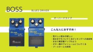 BOSS/BD-2・BD-2W Blues Driverをレビュー!ブルースドライバーの種類の違いは?